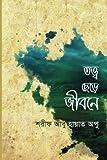 Totto Chere Jibone: SEAN PUBLICATION (Bengali Edition)