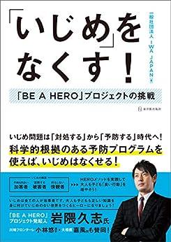 [一般社団法人 IWA JAPAN]の「いじめ」をなくす! 「BE A HERO」プロジェクトの挑戦