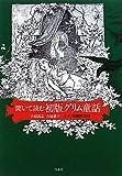 聞いて読む初版グリム童話―ドイツ語朗読CD付