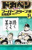 ドカベン スーパースターズ編 31 (少年チャンピオン・コミックス)
