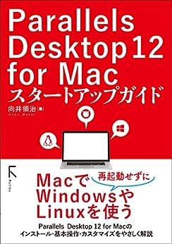 [向井 領治]のParallels Desktop 12 for Macスタートアップガイド