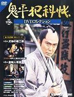鬼平犯科帳DVDコレクション 50号 (犬神の権三郎、盗賊人相書) [分冊百科] (DVD付)