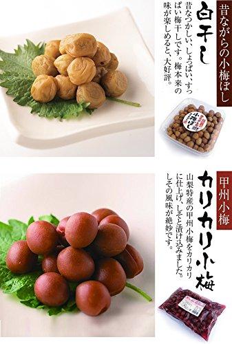 昔ながらの「甲州小梅ぼし2種セットC」(カリカリ小梅&白干し)合計1kg