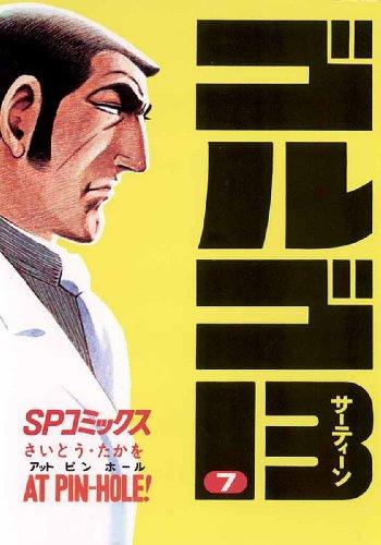 ゴルゴ13(7) (コミックス単行本) - さいとう・たかを