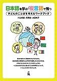 日本語を学ぶ/複言語で育つ-子どものことばを考えるワークブック