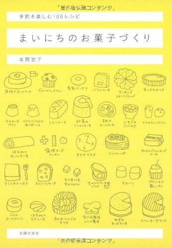 まいにちのお菓子づくり―季節を楽しむ100レシピ