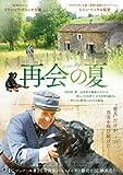 再会の夏[DVD]
