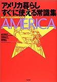 アメリカ暮らし すぐに使える常識集―知ってトクする生活情報BOOK