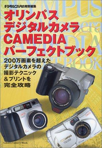 オリンパスデジタルカメラCamediaパーフェクトブック 2 (Gakken Camera Mook)