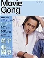 ムービー・ゴン vol.30