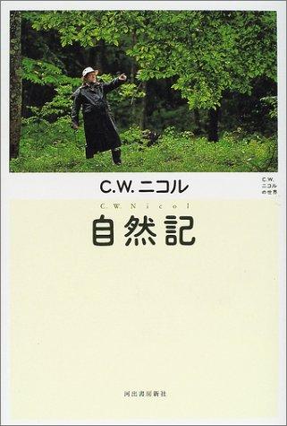 自然記―C・W・ニコルの世界 (C.W.ニコルの世界)