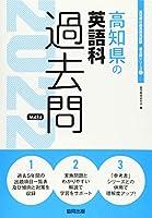 高知県の英語科過去問 2022年度版 (高知県の教員採用試験「過去問」シリーズ)