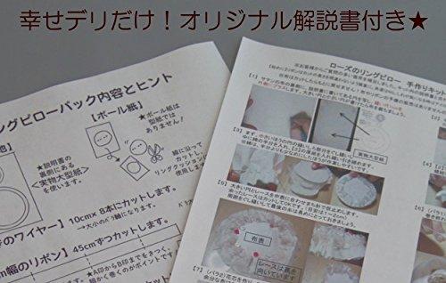 ヒトミプロデュース『ローズのリングピローシャンパンゴールド手作りキットセット』