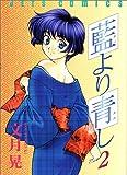 藍より青し 2 (ジェッツコミックス)