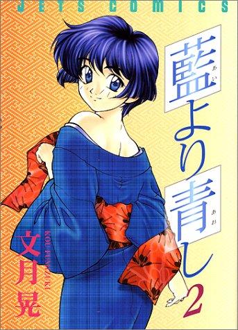 藍より青し 2 (ジェッツコミックス)の詳細を見る
