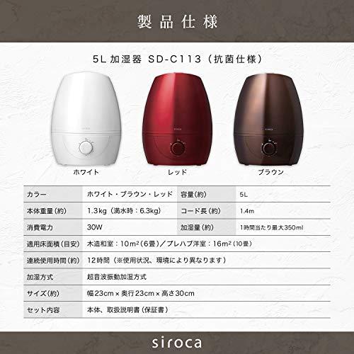シロカ加湿器大容量5L超音波SD-C113パールホワイト[大容量5L/給水タンク分離/タンク抗菌加工]