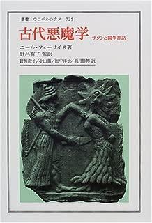 古代悪魔学: サタンと闘争神話 (叢書・ウニベルシタス)