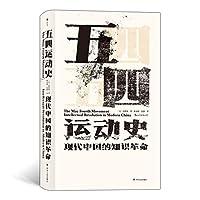 五四运动史(现代中国的知识革命)(精)