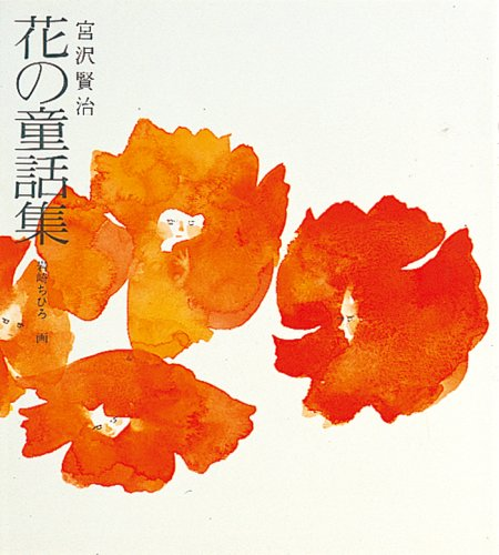 花の童話集 (若い人の絵本)