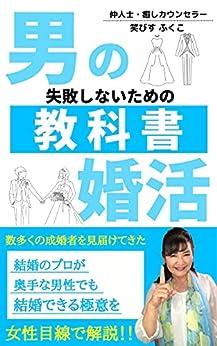 [笑びすふくこ]の男の婚活 失敗しないための教科書: 奥手な男性でも結婚できる極意 (婚活文庫)
