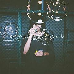 ヤングスキニー「世界が僕を嫌いになっても」の歌詞を収録したCDジャケット画像