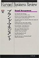 ブランド・マネジメント (ハーバード・ビジネス・レビュー・ブックス)