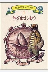 旅のはじまり (黒ねこサンゴロウ 1) Tankobon Hardcover