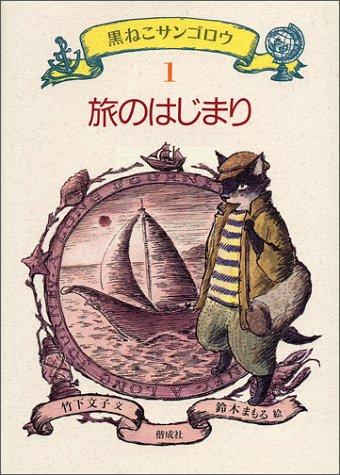 旅のはじまり (黒ねこサンゴロウ 1)の詳細を見る