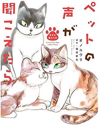 ペットの声が聞こえたら 生まれ変わり編 (HONKOWAコミックス)