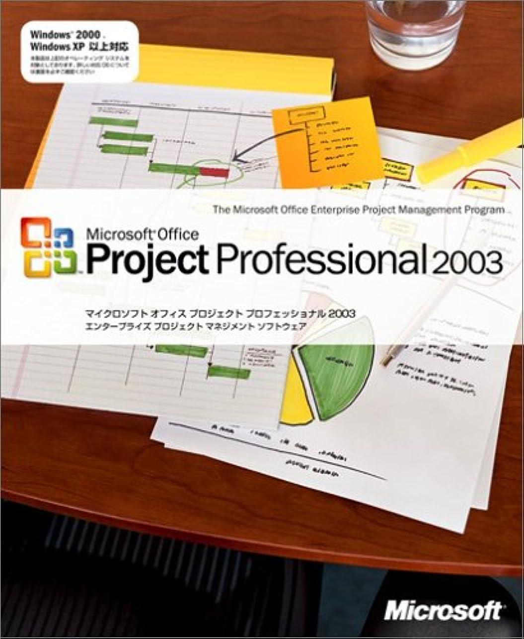 特権的フットボール暗殺【旧商品/サポート終了】Microsoft Project Professional 2003