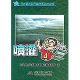 喷灌(节水灌溉知识普及系列小丛书) (English Edition)