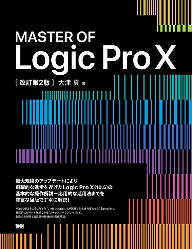 Mirror PDF: MASTER OF Logic Pro X[改訂第2版]