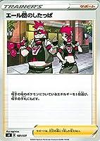 ポケモンカードゲーム剣盾 ソード&シールド sD Vスタートデッキ エール団のしたっぱ ポケカ サポート ※デッキではありません。