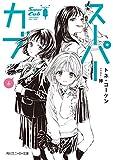 スーパーカブ 6【電子特別版】 (角川スニーカー文庫)