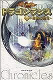 ドラゴンランス(5) 聖域の銀竜