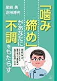 Chewing causes you to feel sick: the mechanism taught by the dentist and how to eliminate headaches stiff shoulders and unexplained illness (Japanese Edition)