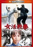 女活殺拳[DVD]
