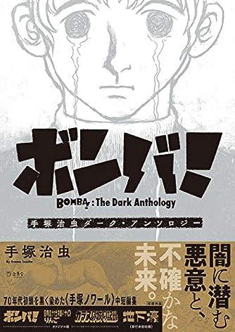 ボンバ! 手塚治虫ダーク・アンソロジー (立東舎)