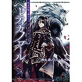 常夜国騎士譚RPG ドラクルージュ ヘレティカノワール (富士見ドラゴンブック)