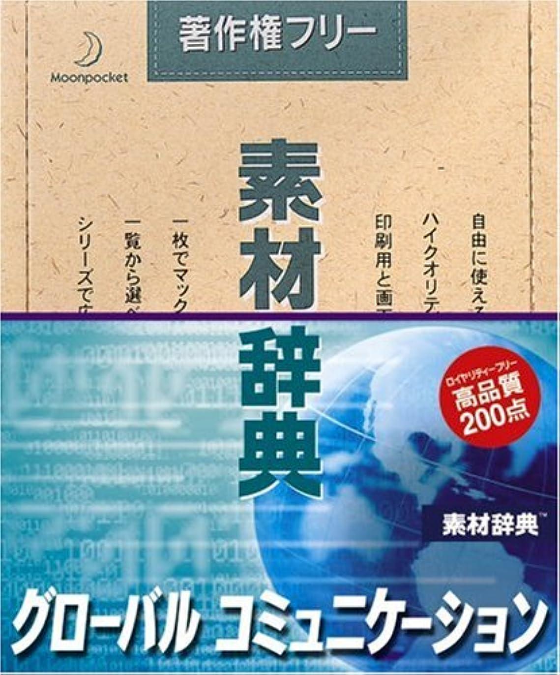 フェザー賭け収穫素材辞典 Vol.117 グローバル コミュニケーション編
