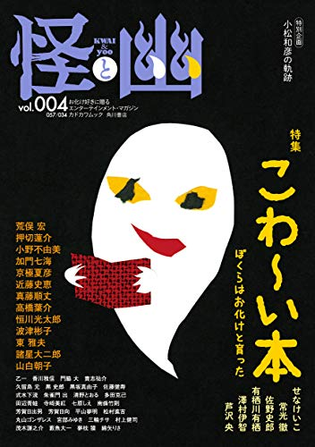 怪と幽 vol.004 2020年5月 (カドカワムック 828)
