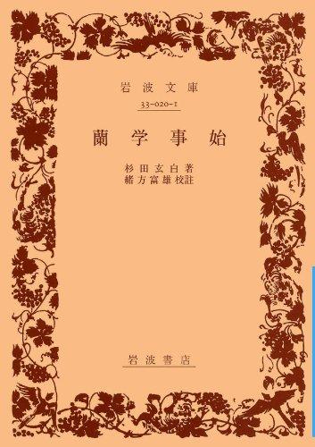 蘭学事始 (岩波文庫 青 20-1)