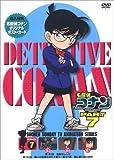 名探偵コナンPART7 Vol.7[DVD]