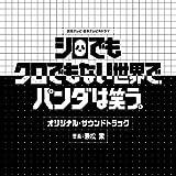 読売テレビ・日本テレビ系ドラマ「シロでもクロでもない世界で、パンダは笑う。」 オリジナル・サウンドトラック