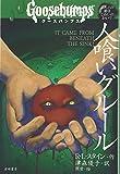グースバンプス (3) 人喰いグルール (グースバンプス 世界がふるえた恐い話)