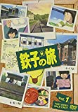 鉄子の旅 VOL.1[DVD]