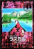 あらいぐまラスカル(13)[DVD]