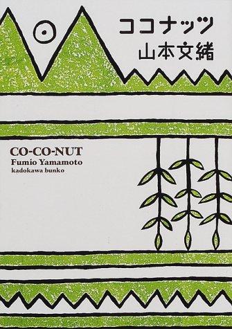 ココナッツ (角川文庫)の詳細を見る