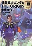 機動戦士ガンダム THE ORIGIN(5) (角川コミックス・エース)