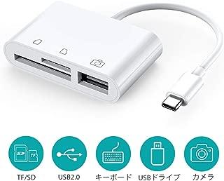 USB Type C SDカードリーダー ポータブル USB C カメラ sdカード リーダー Mac Book Pro 等 USB-Cデバイス 対応 3in1 SDカードライター SDカード/Micro SDカード/USB マルチカードリーダー (ホワイト)
